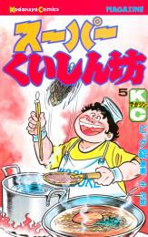 スーパーくいしん坊(5) 漫画