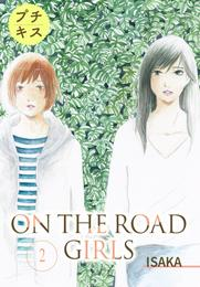 ON THE ROAD GIRLS プチキス(2)