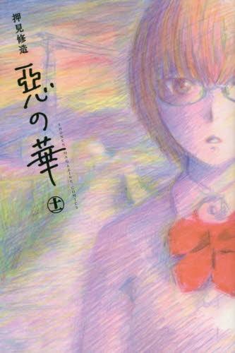 惡の華 (1-11巻 全巻) 漫画
