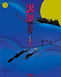 湯遊ワンダーランド(1巻 最新刊)