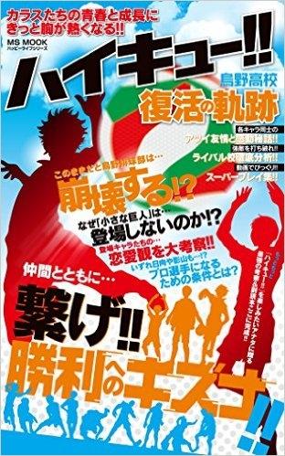 ハイキュー!!烏野高校復活の軌跡 漫画