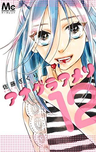 アナグラアメリ (1-9巻 最新刊) 漫画