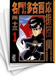 【中古】名門!多古西応援団 [文庫版] (1-10巻) 漫画