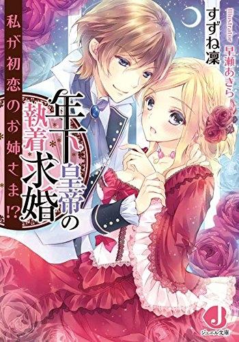 【ライトノベル】年下皇帝の執着求婚 漫画