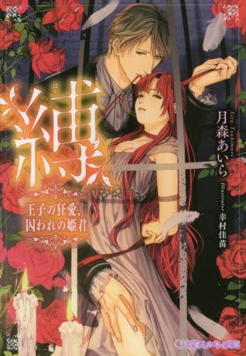 【ライトノベル】縛 王子の狂愛、囚われの姫君 漫画