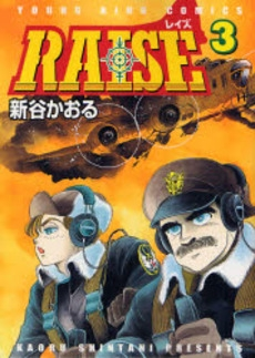 RAISE (1-3巻 全巻) 漫画