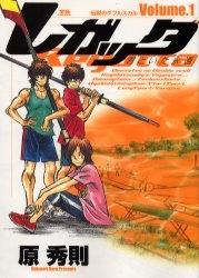 レガッタ 君といた永遠 (1-6巻 全巻) 漫画