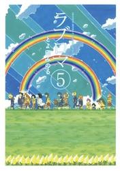 ラブロマ 新装版 5 冊セット全巻 漫画