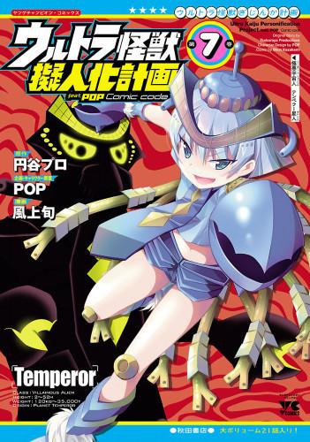 ウルトラ怪獣擬人化計画 feat.POP Comic code 漫画