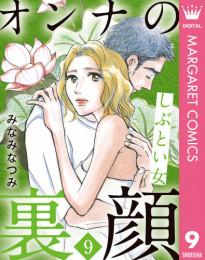 オンナの裏顔 7 冊セット最新刊まで 漫画