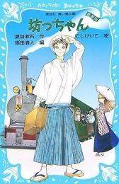 【児童書】坊っちゃん 新装版