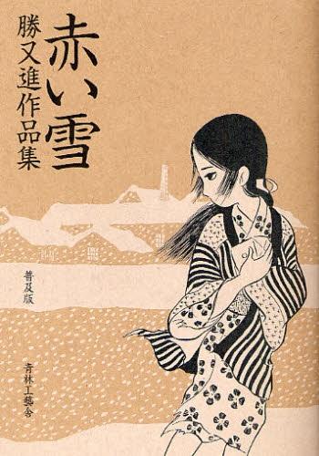 赤い雪 勝又進作品集 (1巻 全巻)