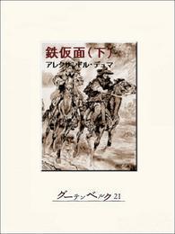 鉄仮面(下) 漫画