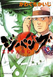 ジパング(5) 漫画
