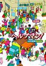 ヘルプマン! 27 冊セット全巻 漫画