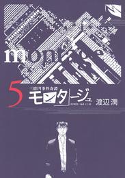 三億円事件奇譚 モンタージュ(5) 漫画