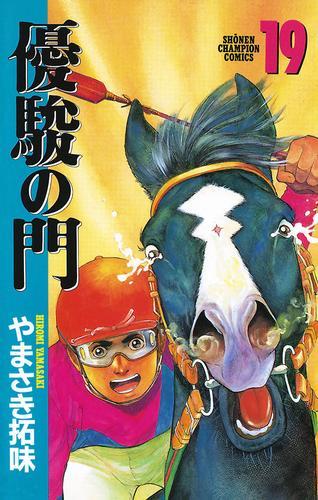 優駿の門(19) 漫画