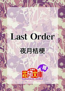 Last Order 漫画