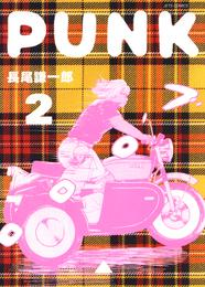 PUNK 2巻 漫画