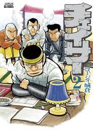 チェイサー(2) 漫画
