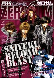Comic ZERO-SUM (コミック ゼロサム) 2015年4月号[雑誌] 漫画