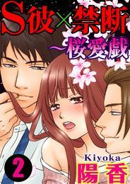 S彼×禁断~桜愛戯 2巻 漫画