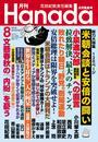月刊Hanada2018年8月号 漫画
