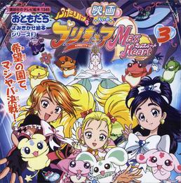 ふたりはプリキュア マックスハート(3) 希望の園でマジヤバ決戦! 漫画