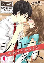 シガーキス~喫煙所で始まる恋(4) 漫画