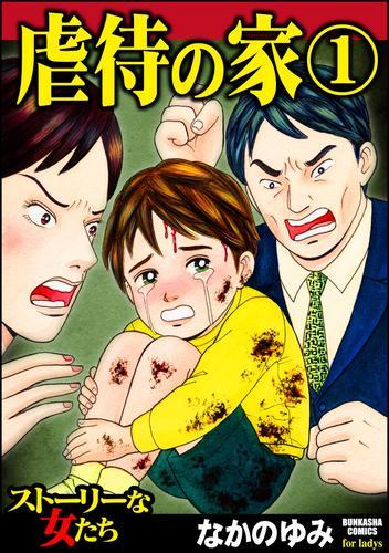 虐待の家 1 漫画