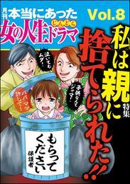 本当にあった女の人生ドラマ私は親に捨てられた!! Vol.8 漫画