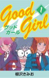 Good Girl(1) 漫画