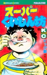 スーパーくいしん坊(6) 漫画