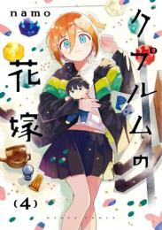 クプルムの花嫁 (1巻 最新刊)