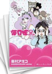 【中古】海月姫 (1-17巻) 漫画