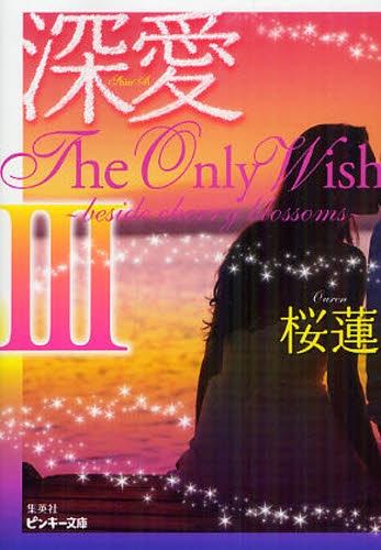 【ライトノベル】深愛 The Only Wish 〜beside cherry blossoms〜 (全3冊)