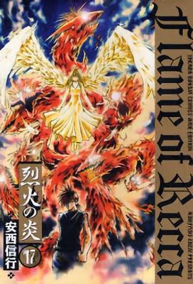 烈火の炎 [B6版] (1-17巻 全巻) 漫画