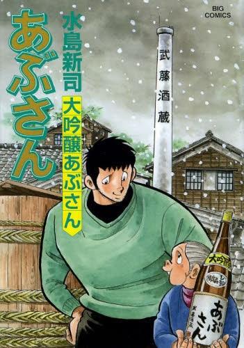 あぶさん (1-107巻 全巻)  漫画