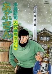 あぶさん (1-107巻 全巻)
