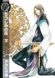 うつしみの花 2 冊セット全巻 漫画