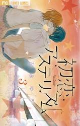 初恋アステリズム 3 冊セット全巻 漫画