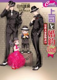 上司と恋愛 7 冊セット最新刊まで 漫画