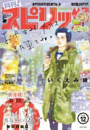 月刊!スピリッツ 27 冊セット最新刊まで 漫画