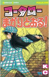 コータローまかりとおる!(11) 漫画