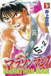 マラソンマン(9) 漫画