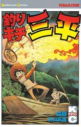 釣りキチ三平(48) 漫画
