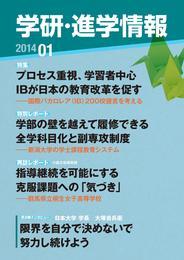 学研・進学情報 2014年1月号 漫画