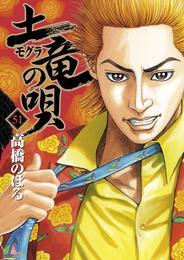 土竜(モグラ)の唄(51) 漫画