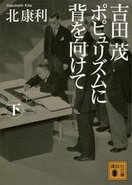 吉田茂 ポピュリズムに背を向けて(下) 漫画