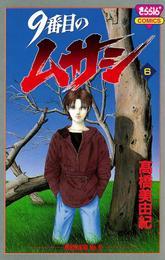 9番目のムサシ(6) 漫画